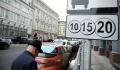Платная парковка появится еще на 80 улицах Москвы