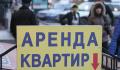 СМИ предупредило о подорожании аренды квартир в России