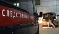 В чане с водой в центре Москвы обнаружили тело мужчины