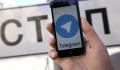 Суд в Москве оштрафовал Telegram на 5 миллионов рублей