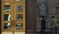 Замдиректора департамента Минобрнауки РФ заподозрили в мошенничестве