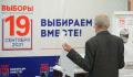 ЦИК назвал регионы с самой высокой явкой на выборах в Госдуму