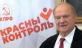 Зюганов предложил отказаться от трехдневного и онлайн-голосования