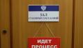 Суд изъял имущество у работавших в ФСБ супругов, открывших более 200 счетов